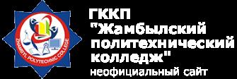 """ГККП """"Жамбылский политехнический колледж"""""""